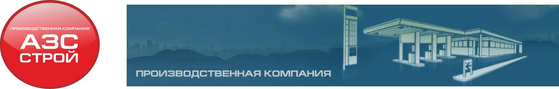 azs-stroy22.ru